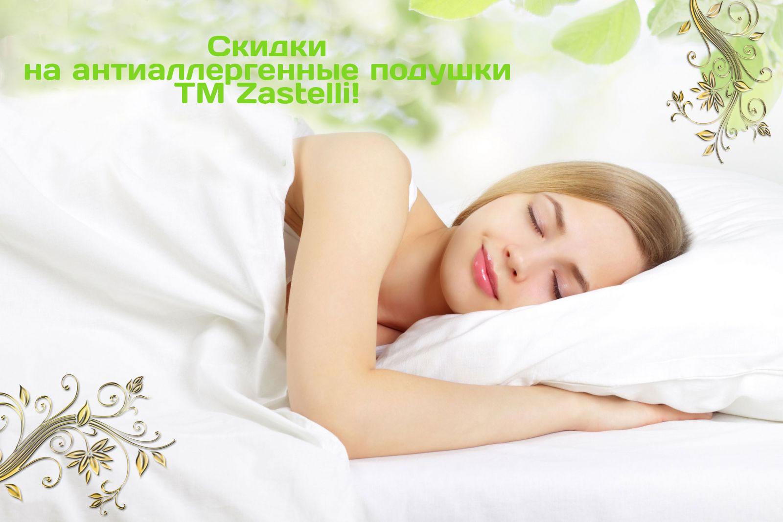 Супер скидки на антиаллергенные подушки ТМ Zastelli!