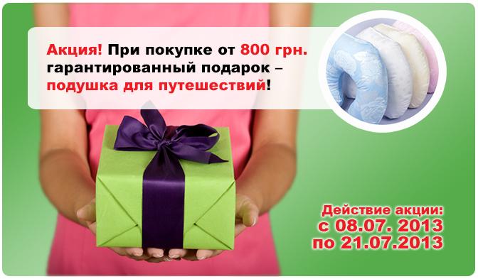 Акция в подарок листовка 3
