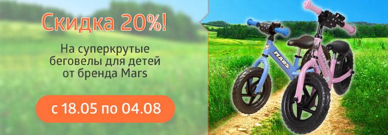 Скидка 20% на суперкрутые беговелы для детей от бренда Mars