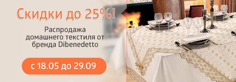 Скидки до 25%! Распродажа домашнего текстиля от бренда Dibenedetto