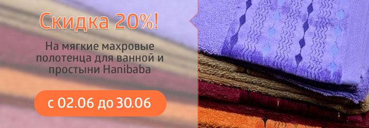 Скидка 20% на мягкие махровые полотенца для ванной и простыни Hanibaba