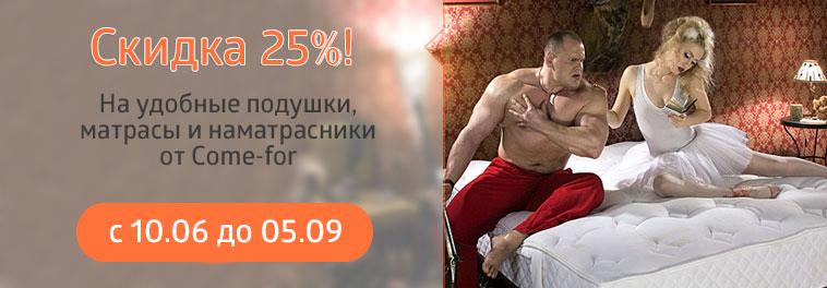 Скидка 25%!На удобные подушки, матрасы и наматрасники  от Come-for