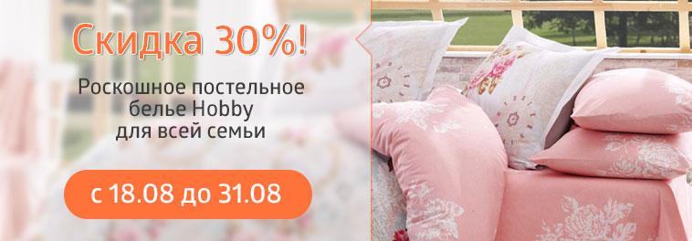 Скидка 30% роскошное постельное белье для всей семьи от бренда Hobby