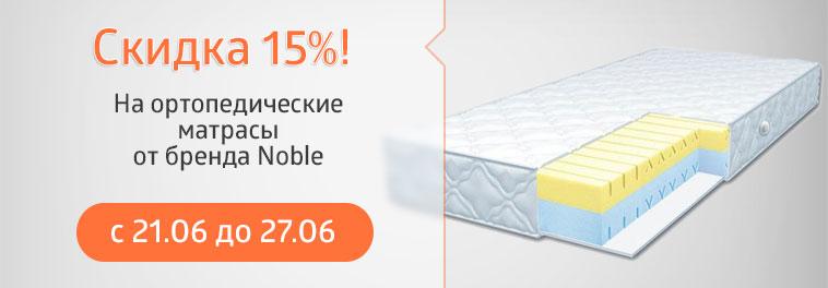 Скидка 15% на ортопедические матрасы для комфортного сна от бренда Noble