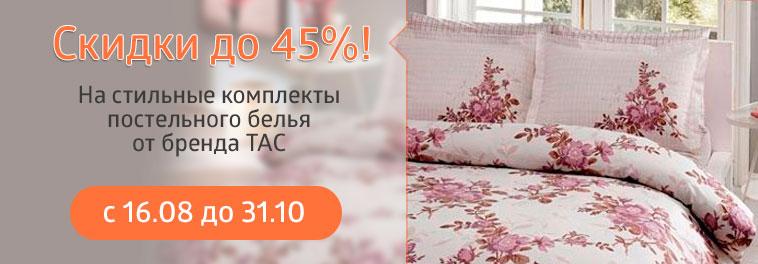 Скидка 20% на натуральное турецкое постельное белье ТАС