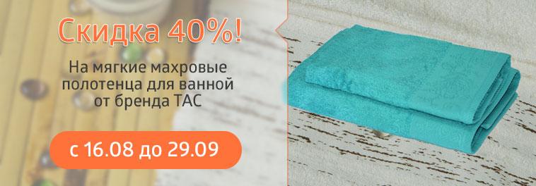 Скидка 40% на махровые полотенца для ванной от бренда TAC