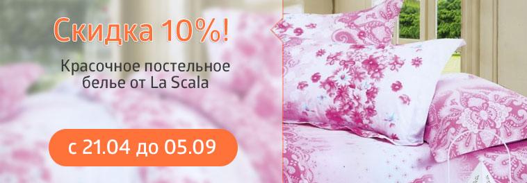 Скидка 10% на красочное постельное белье La Scala