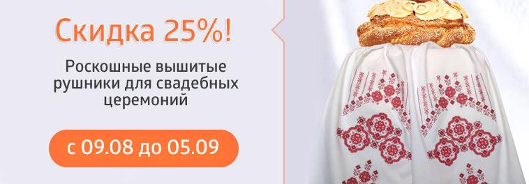 Скидка 25% на роскошные вышитые рушники для свадебных церемоний