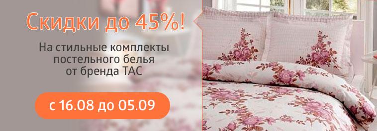Скидки до 45% на стильные комплекты постельного белья от бренда ТАС