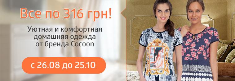 Все по 316 грн! Уютная и комфортная домашняя одежда от популярных брендов!