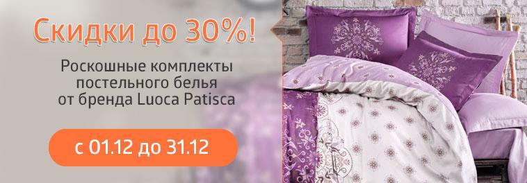 Скидки до 30%! Роскошные комплекты постельного белья от бренда Luoca Patisca