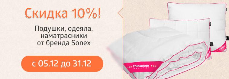 Скидка 10% Подушки, одеяла, наматрасники от бренда Sonex