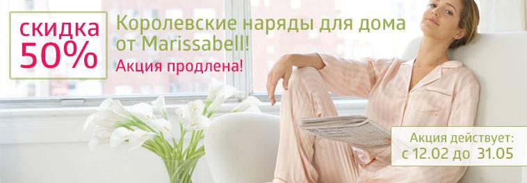 Домашняя одежда по суперцене от Marissabell!