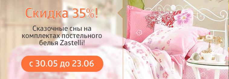 Скидка 35%! Сказочные сны от популярного бренда Zastelli!