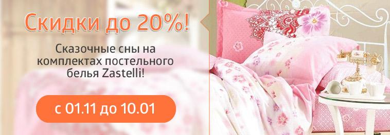 Скидка 25%! Сказочные сны от популярного бренда Zastelli!