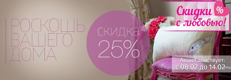 Роскошь вашего дома! Скидка 20% на товары серии Lux!
