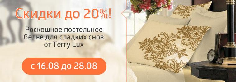 Все от 933 грн! Роскошные комплекты постельного белья от бренда Terry Lux