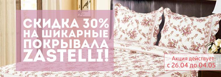 Скидка 30% на шикарные покрывала от Zastelli!
