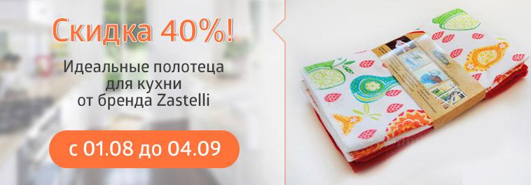 Скидка 40% на идеальные кухонные полотенечки!