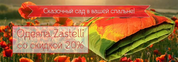 Одеяла Zastelli со скидкой 20%!