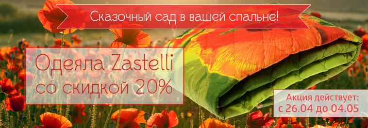 Одеяла Zastelli со скидкой 20%