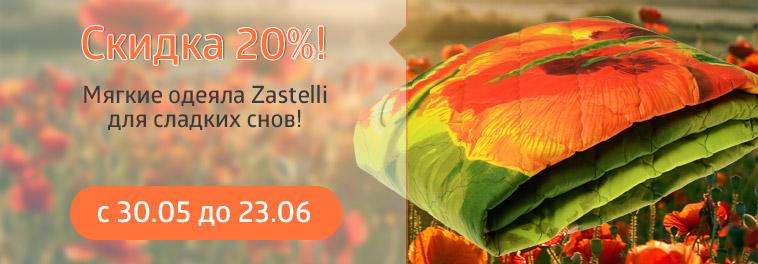 Скидка 20% на мягкие одеяла Zastelli для сладких снов!