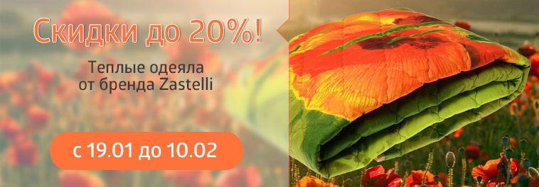 Скидка 25% на мягкие одеяла Zastelli для сладких снов!