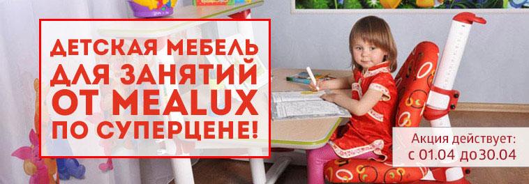 Детская мебель для занятий от Mealux по суперцене!
