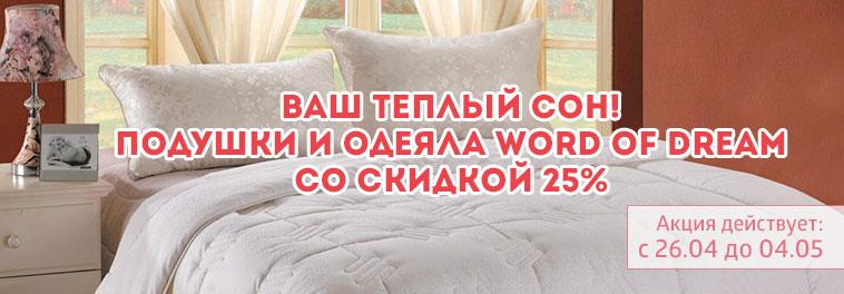 Ваш тёплый сон! Одеяла и подушки Word of Dream со скидкой 25%!