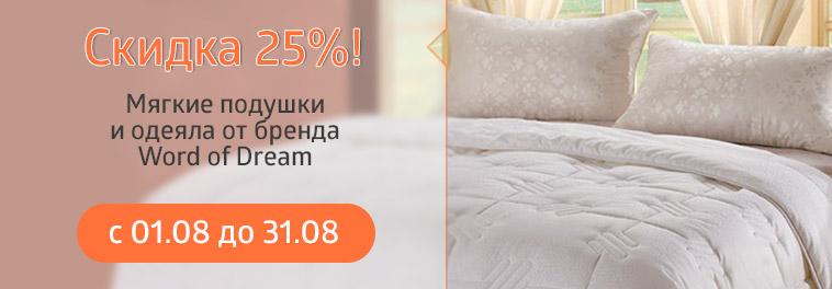 Скидка 25%! Подушки и одеяла Word of Dream  для сладких снов!