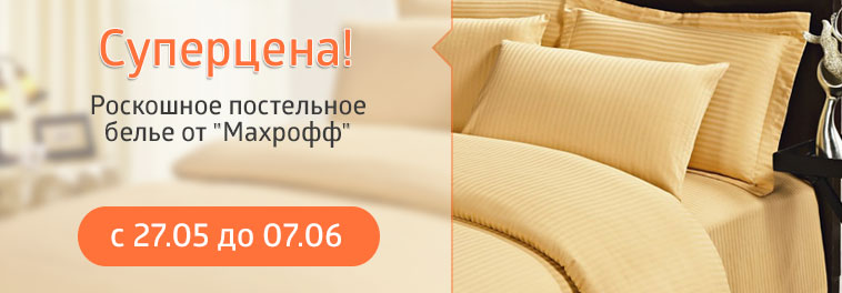Суперцена на роскошное постельное белье от Махрофф