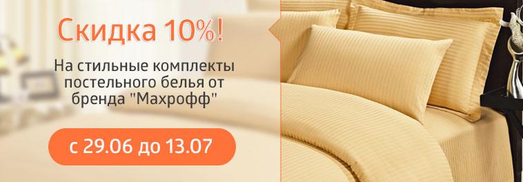 """Скидка 10% на комплекты постельного белья """"Махрофф"""""""