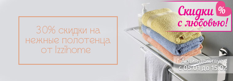 30% скидки на нежные полотенца от Izzihome