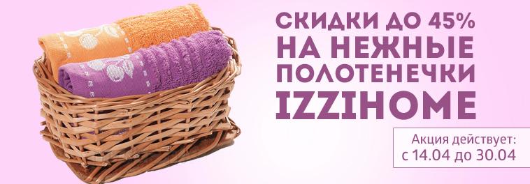 Cкидки до 45% на нежные полотенечки Izzihome