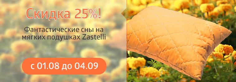Скидка 25%! Фантастические сны на подушках Zastelli!