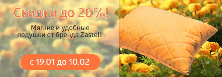 Скидка 35%! Фантастические сны на подушках Zastelli!