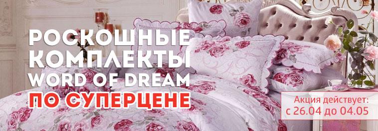 Роскошные комплекты Word of Dream по суперцене!
