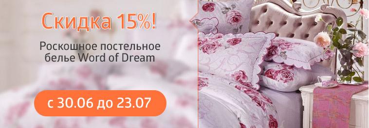 Скидка 15% Роскошные комплекты постельного белья Word of Dream