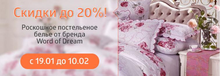 Скидка 25% Роскошные комплекты постельного белья Word of Dream