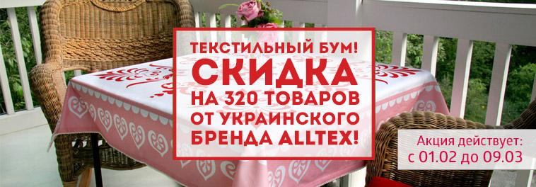 Текстильный бум! Cкидка на 320 товаров от украинского бренда Аlltex!