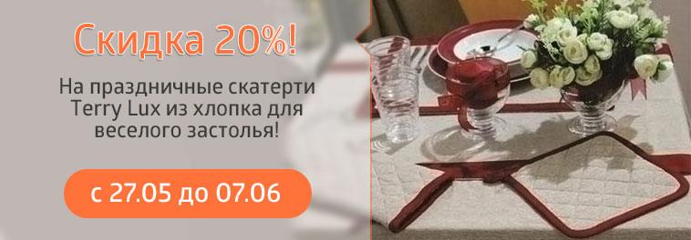 Скидка 20% на праздничные скатерти Terry Lux из хлопка для веселого застолья