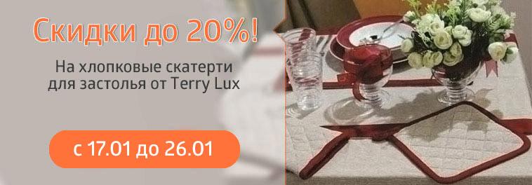 Скидка 20% на хлопковые скатерти для застолья от Terry Lux