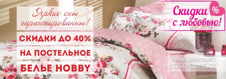 Яркие сны гарантированы! Скидки до 40% на постельное белье Hobby!