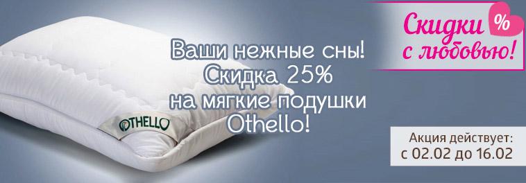 Ваши нежные сны! Скидка 25% на мягкие подушки Othello!