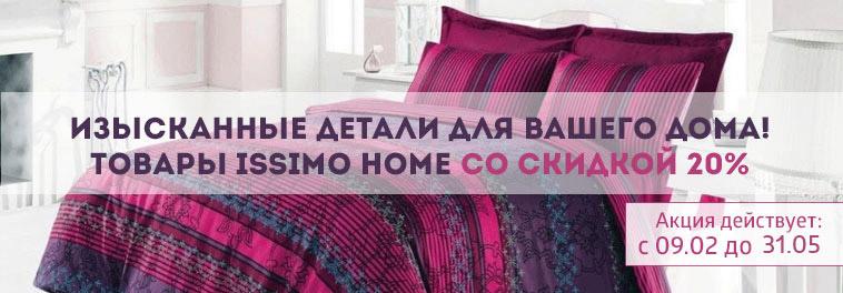 Изысканные детали для вашего дома! Товары Issimo Home со скидкой 20%