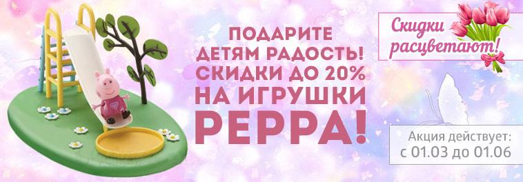 Подарите детям радость! Скидки до 20% на игрушки Peppa!