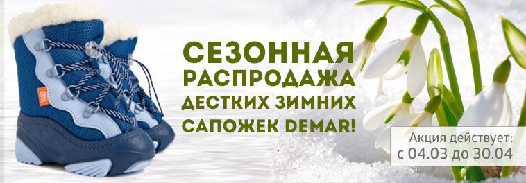 Сезонная распродажа детских зимних сапожек Demar!