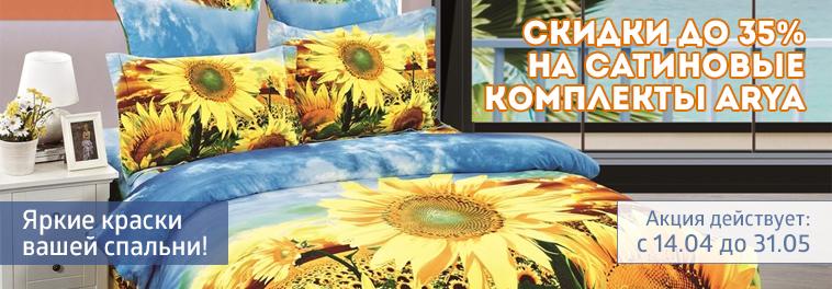 Яркие краски вашей спальни! Скидки до 35% на сатиновые комплекты Arya!