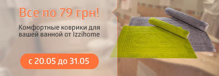 Все по 79 грн! Комфортные коврики для вашей ванной от Izzihome!