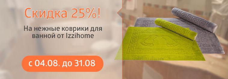 Скикда 25% на нежные коврики для ванной от Izzihome